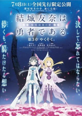 Yuuki Yuuna wa Yuusha de Aru: Washio Sumi no Shou 3 - Yakusoku, Yuki Yuna Is A Hero: Washio Sumi Chapter 3 - Promise,  結城友奈は勇者である -鷲尾須美の章- 第3章「やくそく」
