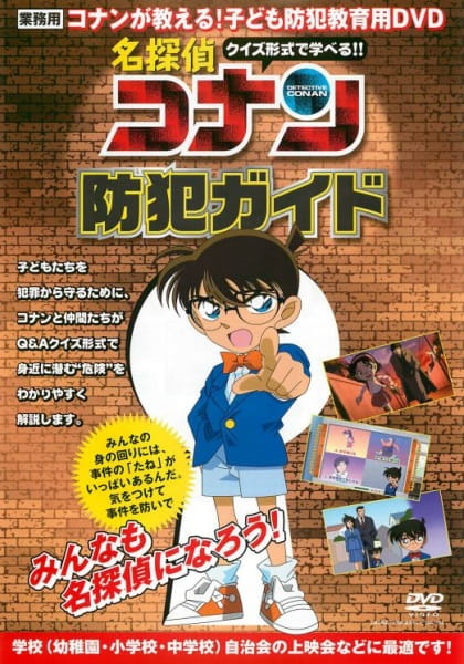 Detective Conan: Anti-Crime Guide, Meitantei Conan: Bouhan Guide, Detective Conan: Bouhan Guide, Case Closed: Anti-Crime Guide,  名探偵コナン 防犯ガイド