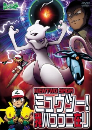 Pokemon: Mewtwo Returns, Pokemon: Mewtwo Returns,  Pocket Monsters: Myuutsu! I Exist Here,  ポケットモンスター ミュウツー! 我ハココニ在リ