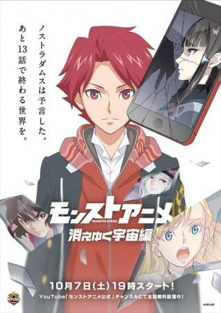 Monster Strike Anime: Kieyuku Uchuu Hen