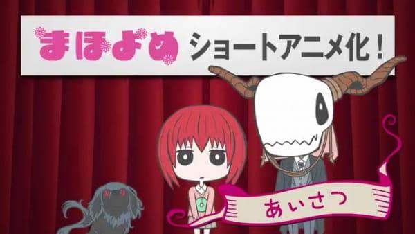 MahoYome: Aisatsu, MahoYome Episode 0, The Ancient Magus' Bride, The Magician's Bride, Magic Bride, #0 Aisatsu, #0 Greeting, Maho Yome,  まほよめ 「#0あいさつ」