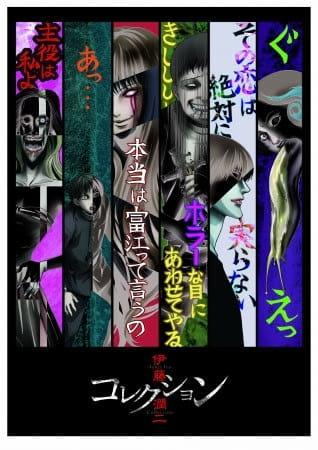 Itou Junji: Collection