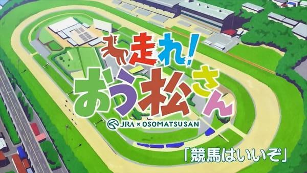 Hashire! Osomatsu-san, JRA x Osomatsu-san,  走れ!おう松さん