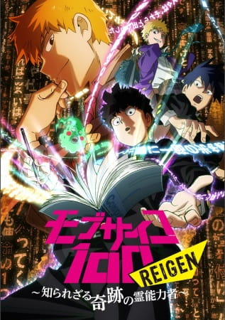 Mob Psycho 100: Reigen - Shirarezaru Kiseki no Reinouryokusha, Mob Psycho 100: Reigen - The Miracle Psychic that Nobody Knows,  モブサイコ100 REIGEN ~知られざる奇跡の霊能力者~