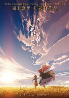 Sayonara no Asa ni Yakusoku no Hana wo Kazarou picture