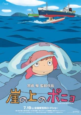 Ponyo, Ponyo,  Ponyo on the Cliff by the Sea,  崖の上のポニョ