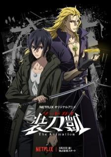 Sword Gai: The Animation مترجم