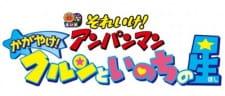 دانلود انیمه Sore Ike! Anpanman: Kagayake! Kurun to Inochi no Hoshi