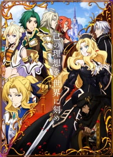 Grancrest Senki picture