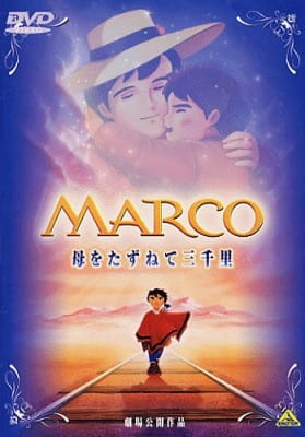 Marco: Haha wo Tazunete Sanzenri, Marco ~Haha wo Tazunete Sanzen Ri~, Marco the Movie - 3000 Leagues in Search of Mother, From the Apennines to the Andes: The Movie, Marco Movie: Haha eo Tazunete Sanzenri,  Marco: 母をたずねて三千里