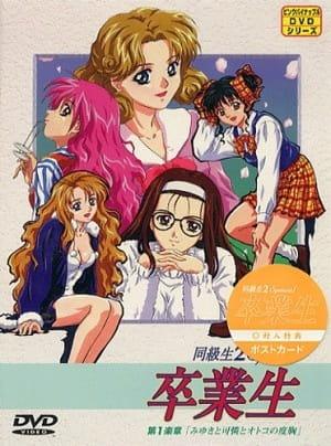 Doukyuusei 2 Special: Sotsugyousei