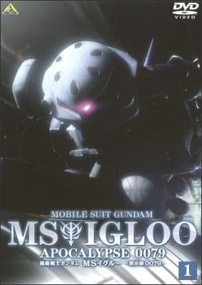 Kidou Senshi Gundam MS IGLOO: Mokushiroku 0079