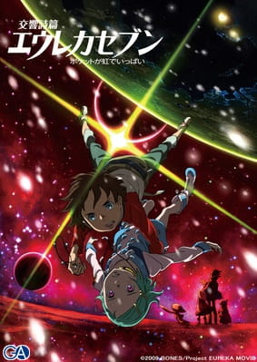 Koukyoushihen: Eureka Seven - Pocket ga Niji de Ippai