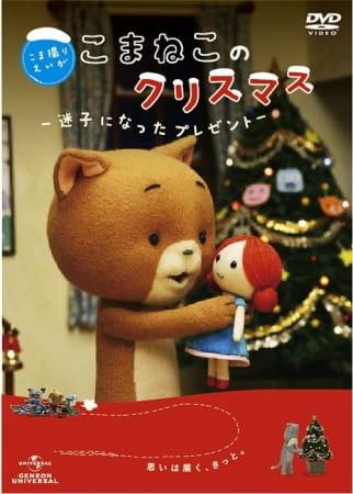 Komaneko no Christmas: Maigo ni Natta Present