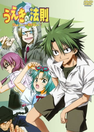 The Law of Ueki, The Law of Ueki,  うえきの法則