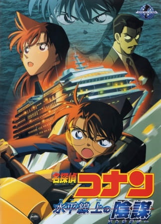 Detective Conan Movie 09: Strategy Above the Depths, Meitantei Conan: Suihei Senjou no Sutoratejii, Detective Conan - Strategy Above the Depths,  名探偵コナン 水平線上の陰謀