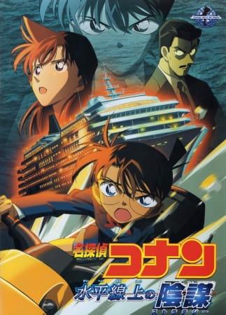 Meitantei Conan: Suihei Senjou no Strategy