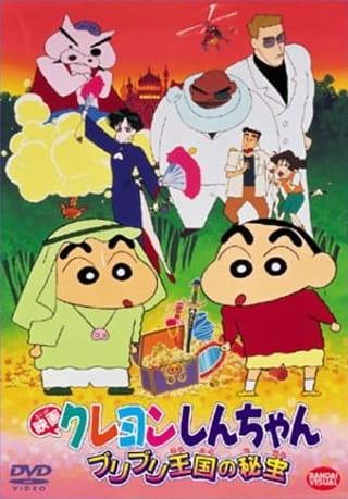 Crayon Shin-chan Movie 02: Buriburi Oukoku no Hihou, Eiga Crayon Shin-chan: Buriburi Oukoku no Hihou, Crayon Shin-chan: The Secret Treasure of Buri Buri Kingdom,  クレヨンしんちゃん ブリブリ王国の秘宝