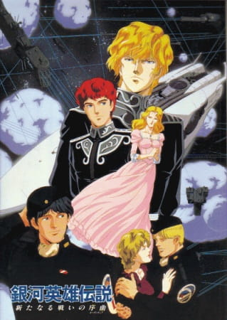 Ginga Eiyuu Densetsu: Arata Naru Tatakai no Overture, Legend of the Galactic Heroes: Overture to a New War, LoGH: Overture to a New War, Ginga Eiyu Densetsu Aratanaru Tatakai no Jokyoku, Legend of the Galactic Heroes MOVIE (1993),  銀河英雄伝説外伝 新たなる戦いの序曲[オーヴァチュア]