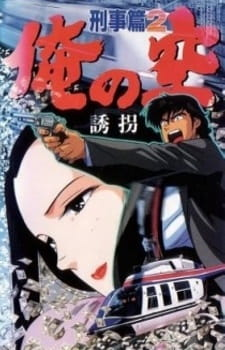 Ore no Sora Keiji-hen