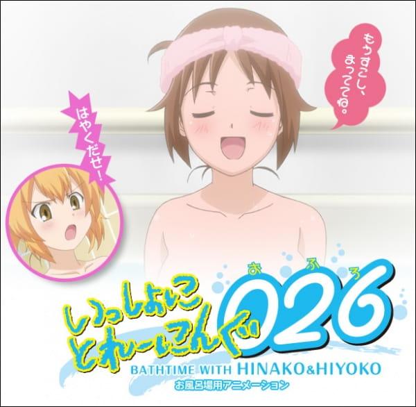 Issho ni Training Ofuro: Bathtime with Hinako & Hiyoko