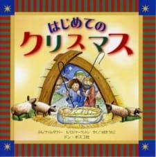Hajimete no Christmas
