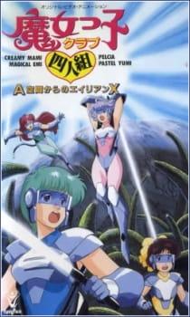 Majokko Club Yoningumi: A Kuukan kara no Alien X