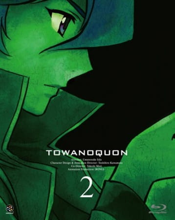 Towanoquon: Dancing Orchid in Chaos, Towa no Quon 2: Konton no Ranbu