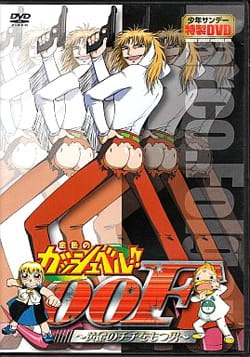 Konjiki no Gash Bell!!: Ougon no Chichi wo Motsu Otoko, Konjiki no Gash Bell!!: 00F - The Man With the Golden Tits, Zatch Bell!: 00F - The Man With the Golden Tits,  金色のガッシュベル!!00F~黄金のチチをもつ男~
