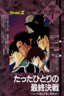 Dragon Ball Z Special 1: Bardock, The Father of Goku, Dragon Ball Z Special 1: Bardock, The Father of Goku,  DBZ: A Final Solitary Battle! The Z Warrior Son Goku's Father Challenges Furiza, Dragon Ball Z Special 1: Tatta Hitori no Saishuu Kessen - Freezer ni Idonda Z Senshi Son Gokuu no Chichi,  DRAGON BALL Z スペシャル たったひとりの最終決戦~フリーザに挑んだZ戦士孫悟空の父~