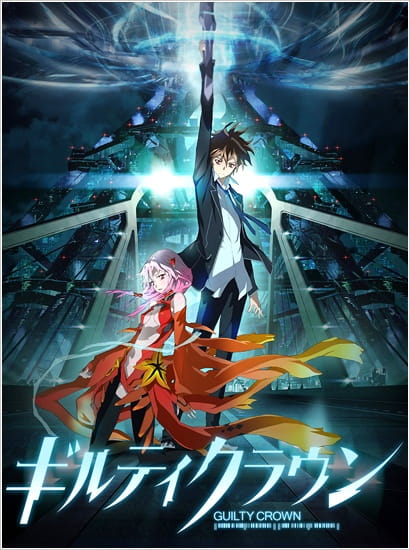 Guilty Crown, Guilty Crown,  GUILTY CROWN,  ギルティクラウン