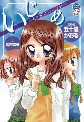 Ijime: Ikenie no Kyoushitsu