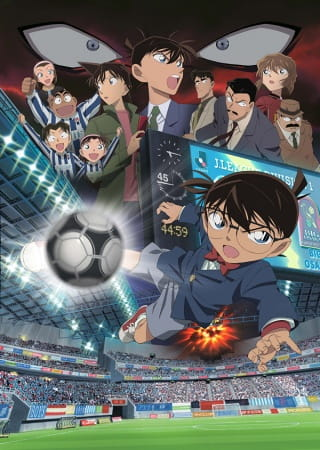 Detective Conan Movie 16: The Eleventh Striker, Detective Conan Movie 16: 11 Nin-me no Striker,  劇場版 名探偵コナン 11人目のストライカー