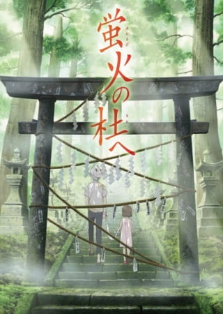 Hotarubi no Mori e, Into the Forest of Fireflies' Light, The Light of a Firefly Forest,  蛍火の杜へ