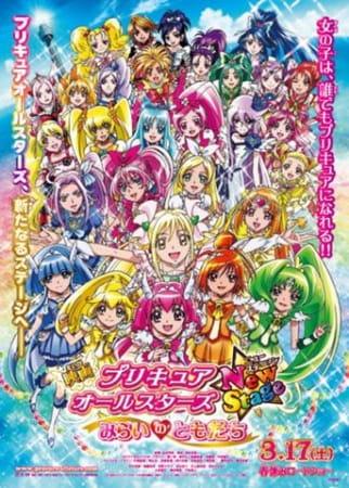 Eiga Precure All Stars New Stage: Mirai no Tomodachi