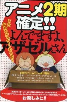 Yondemasu yo, Azazel-san. Z picture