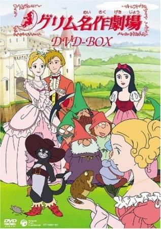 Grimm's Fairy Tale Classics, Grimm's Fairy Tale Classics,  Shin Gurimu Meisaku Gekijou, New Grimm Masterpiece Theatre, Grimm's Fairy Tales II,  新グリム名作劇場