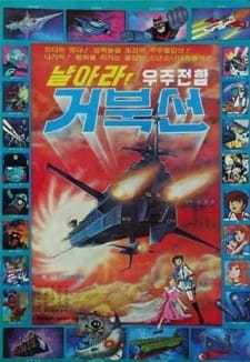 Fly, Space Battleship Geobukseon