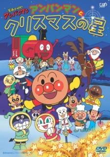 Sore Ike! Anpanman: Anpanman to Christmas no Hoshi
