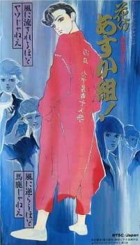 Shin Kabukichou Story Hana no Asukagumi!