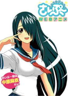 Nonton Cyclops Shoujo Saipuu Subtitle Indonesia Streaming Gratis Online