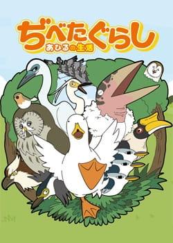 Cover Dibetagurashi: Ahiru no Seikatsu