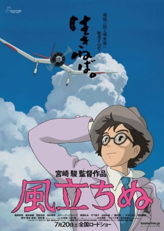 The Wind Rises, The Wind Rises,  Kaze Tachinu,  風立ちぬ