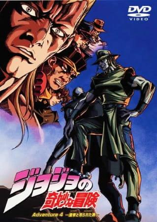 JoJo's Bizarre Adventure, JoJo's Bizarre Adventure,  JoJo's Bizarre Adventure (2000),  ジョジョの奇妙な冒険 ADVENTURE