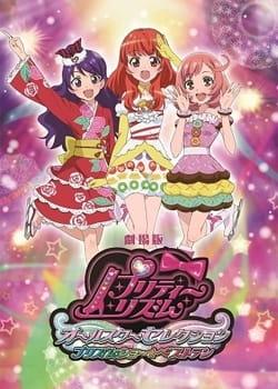 Pretty Rhythm Movie: All Star Selection - Prism Show☆Best Ten, Gekijouban Pretty Rhythm, Pretty Rhythm The Movie, Pretty Rhythm Movie,  劇場版 プリティーリズム・オールスターセレクション プリズムショー☆ベストテン