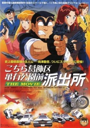 Kameari Park Precinct, Kameari Park Precinct,  Kochikame Movie 1,  こちら葛飾区亀有公園前派出所 THE MOVIE
