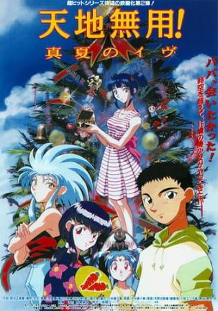 Tenchi the Movie 2: Daughter of Darkness, Tenchi the Movie 2: Daughter of Darkness,  Tenchi Muyou! Midsummer's Eve, Tenchi Muyo! Manatsu no Eve,  天地無用!真夏のイヴ
