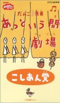 Dango San Kyoudai Attoiuma Gekijou