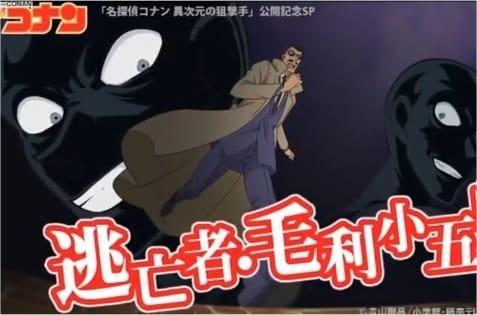 Detective Conan: The Fugitive Kogorou Mouri, Detective Conan: Toubousha Mouri Kogorou,  逃亡者・毛利小五郎