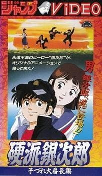 Koha Ginjiro